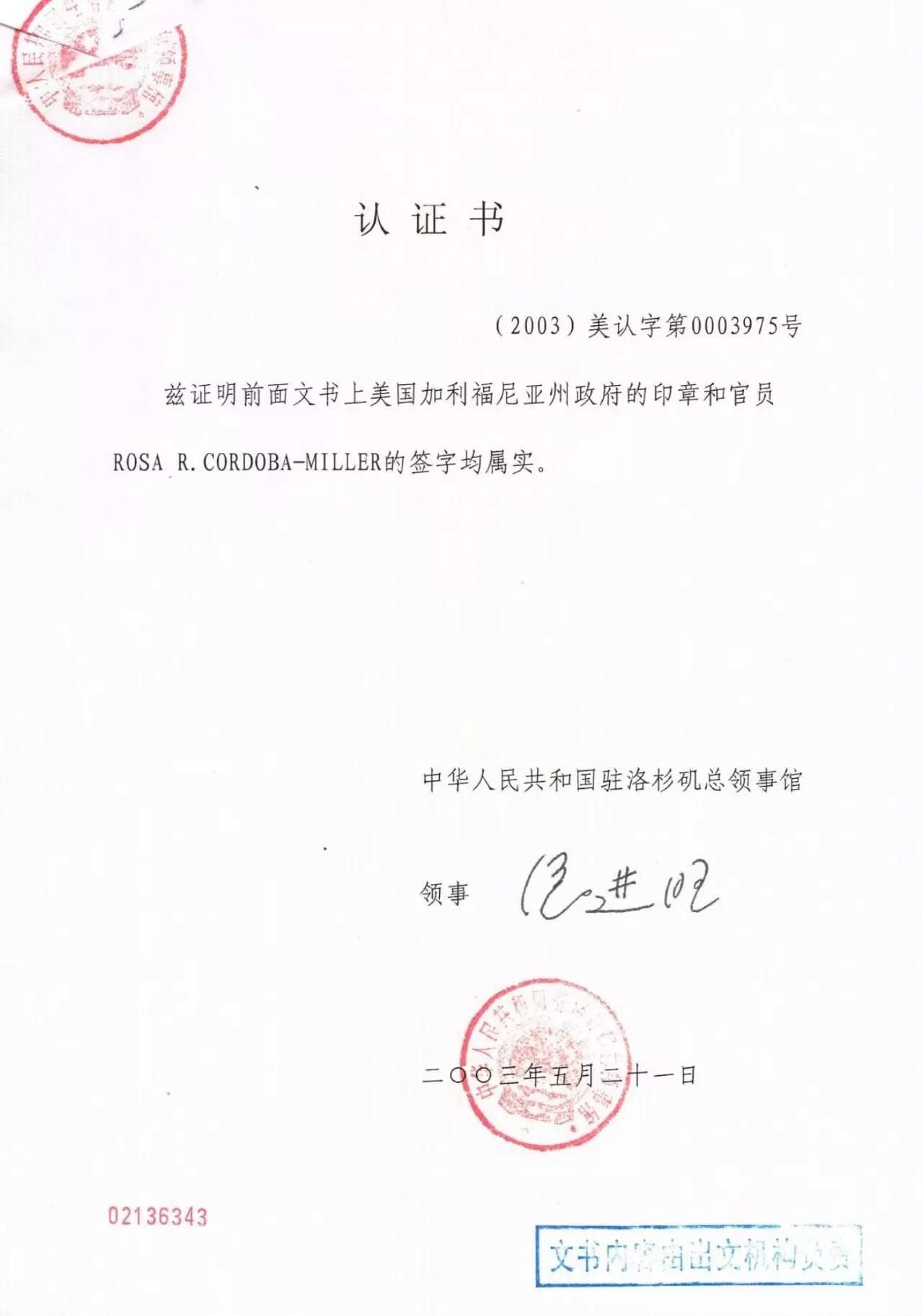 周永康陈绍基陷害第三世多杰羌佛真相曝光 第42张