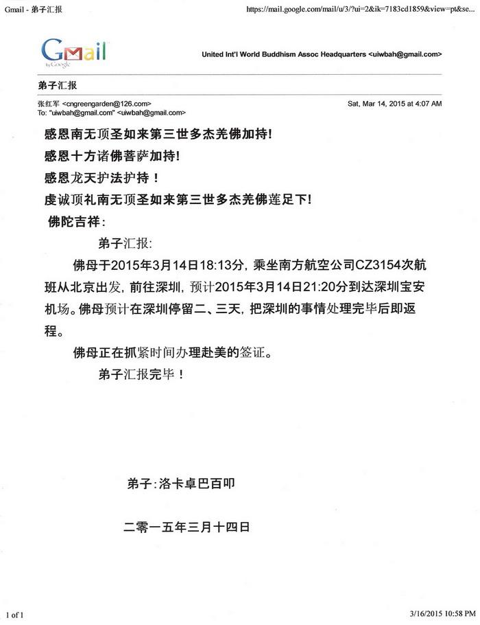联合国际世界佛教总部(通告字第20150101号)一封来函的通告