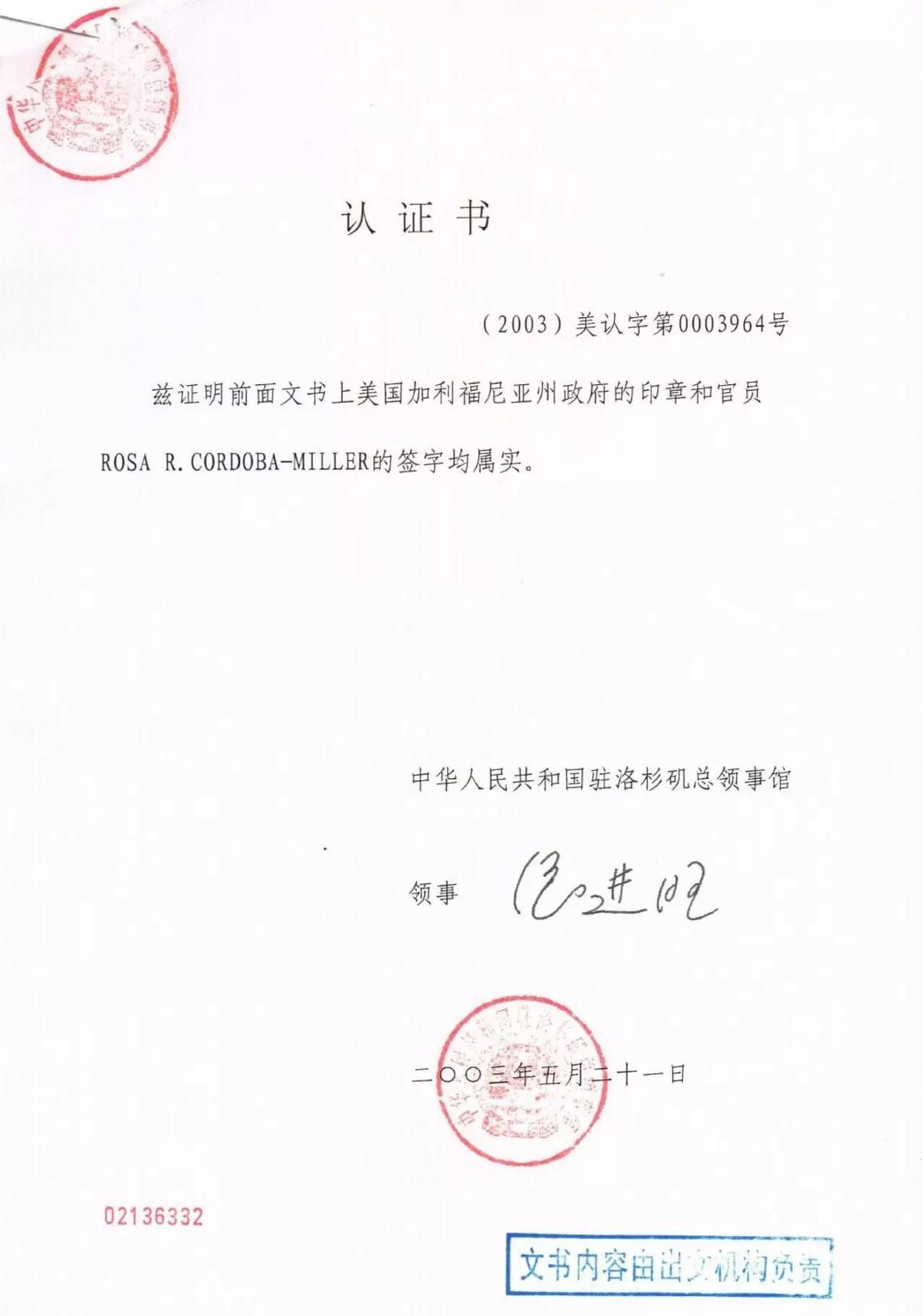 周永康陈绍基陷害第三世多杰羌佛真相曝光 第26张