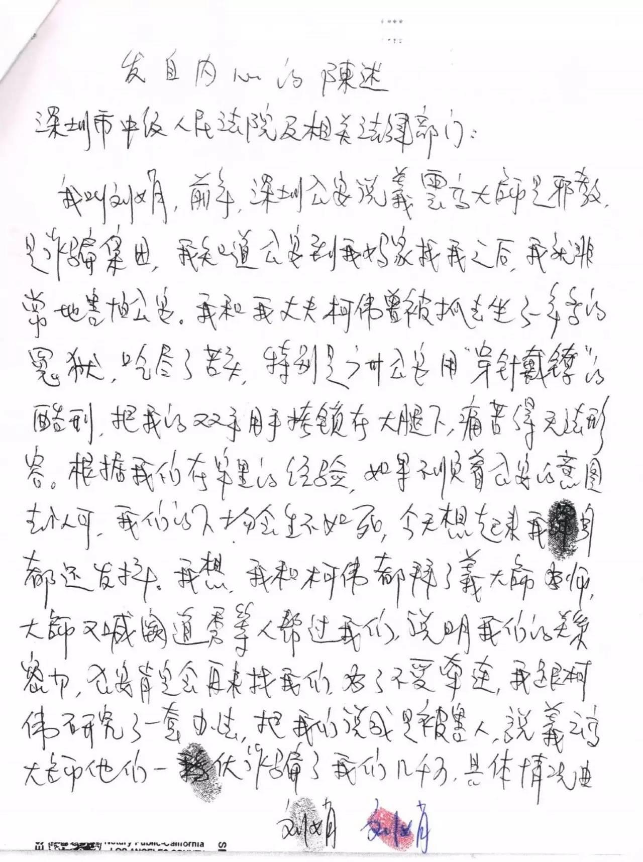 周永康陈绍基陷害第三世多杰羌佛真相曝光 第15张