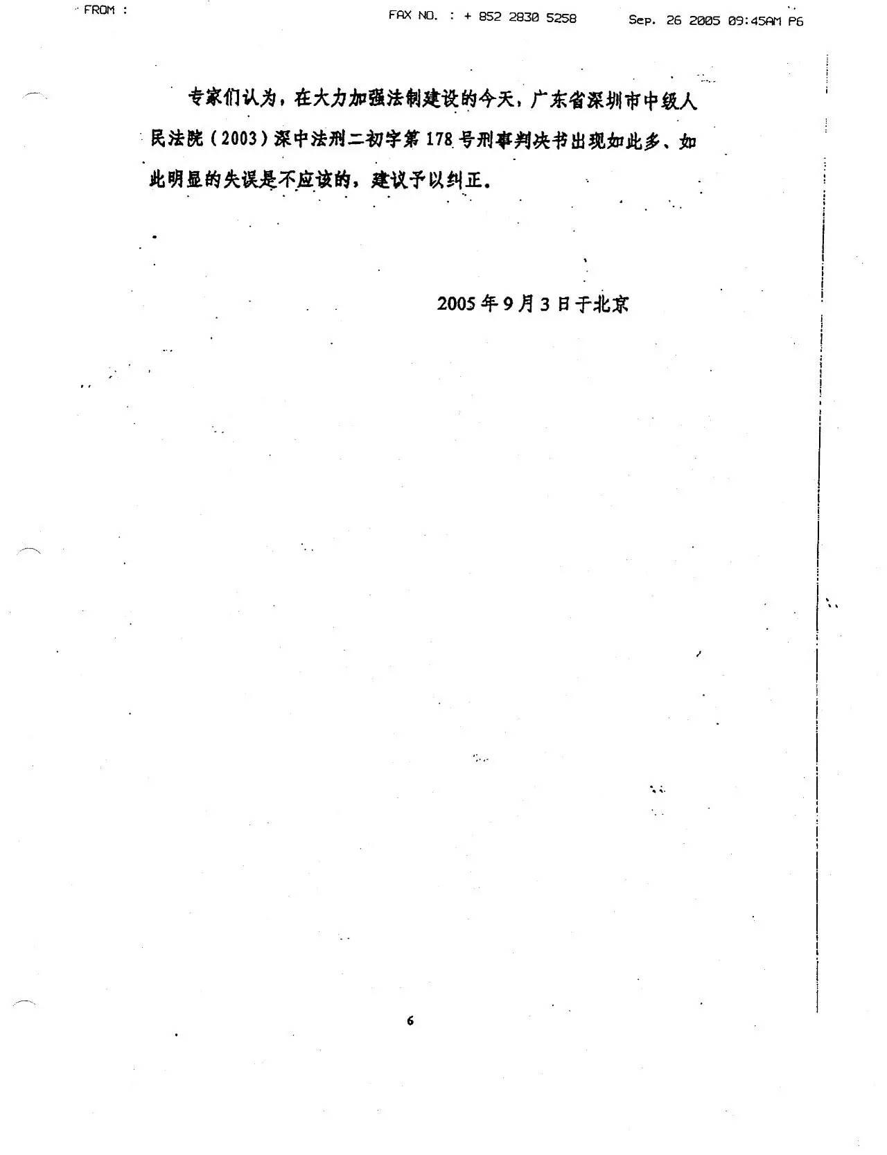 周永康陈绍基陷害第三世多杰羌佛真相曝光 第8张
