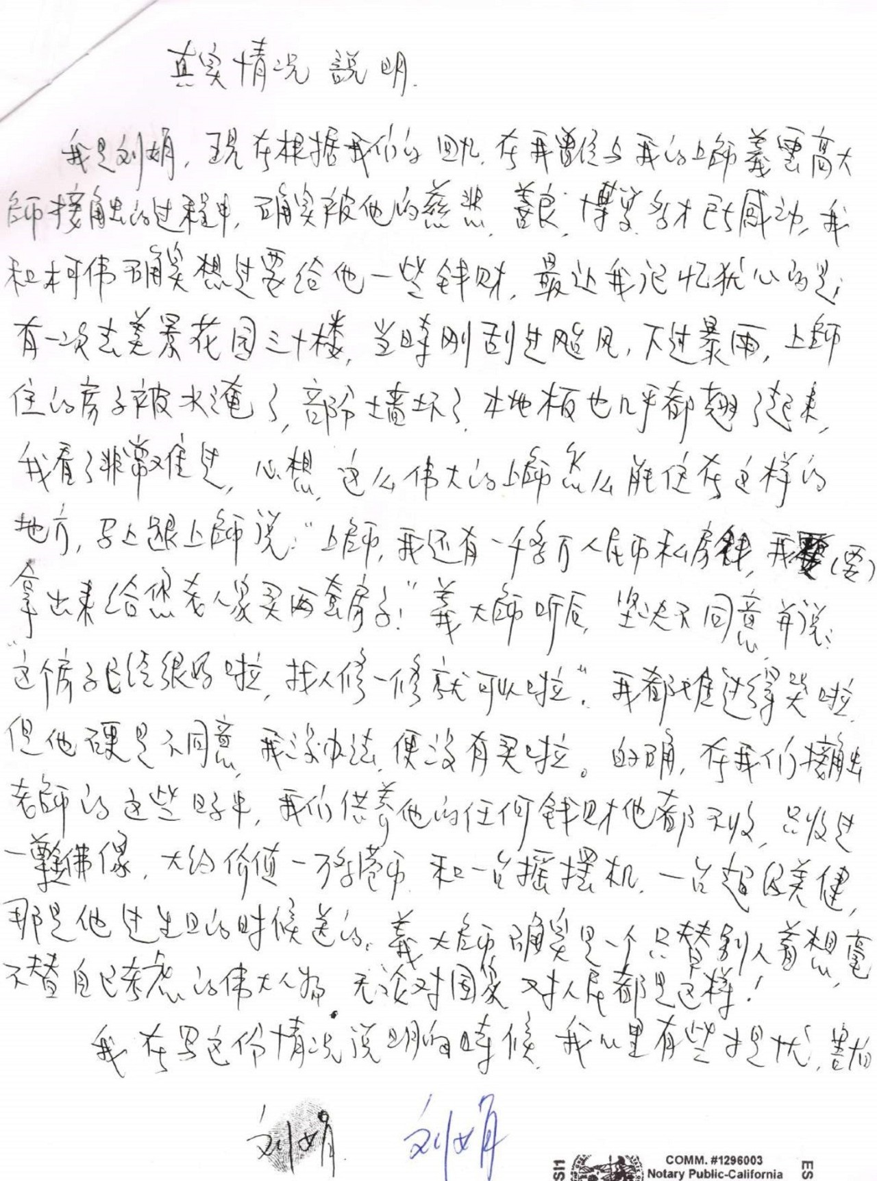 周永康陈绍基陷害第三世多杰羌佛真相曝光 第20张