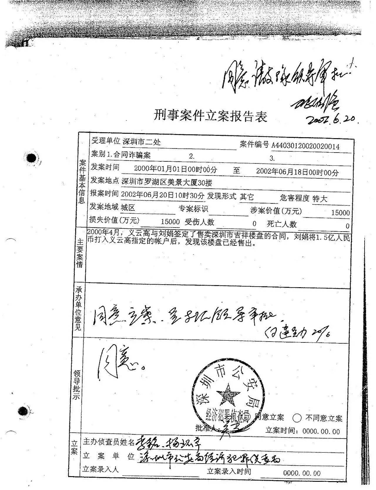 周永康陈绍基陷害第三世多杰羌佛真相曝光 第2张