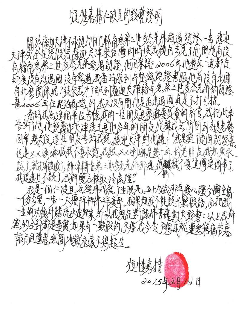 十四世达赖施压 萨迦天津不敢承认给羌佛写过认证书 第18张