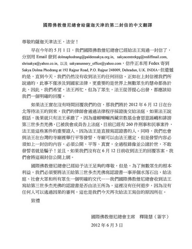 十四世达赖施压 萨迦天津不敢承认给羌佛写过认证书 第15张