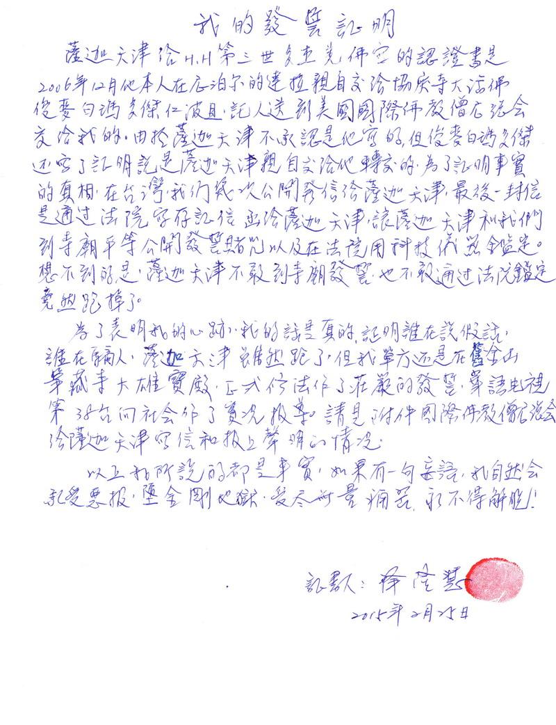 十四世达赖施压 萨迦天津不敢承认给羌佛写过认证书 第20张