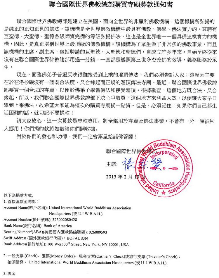 联合国际世界佛教总部购买寺庙募捐通知书(2013-2-19)