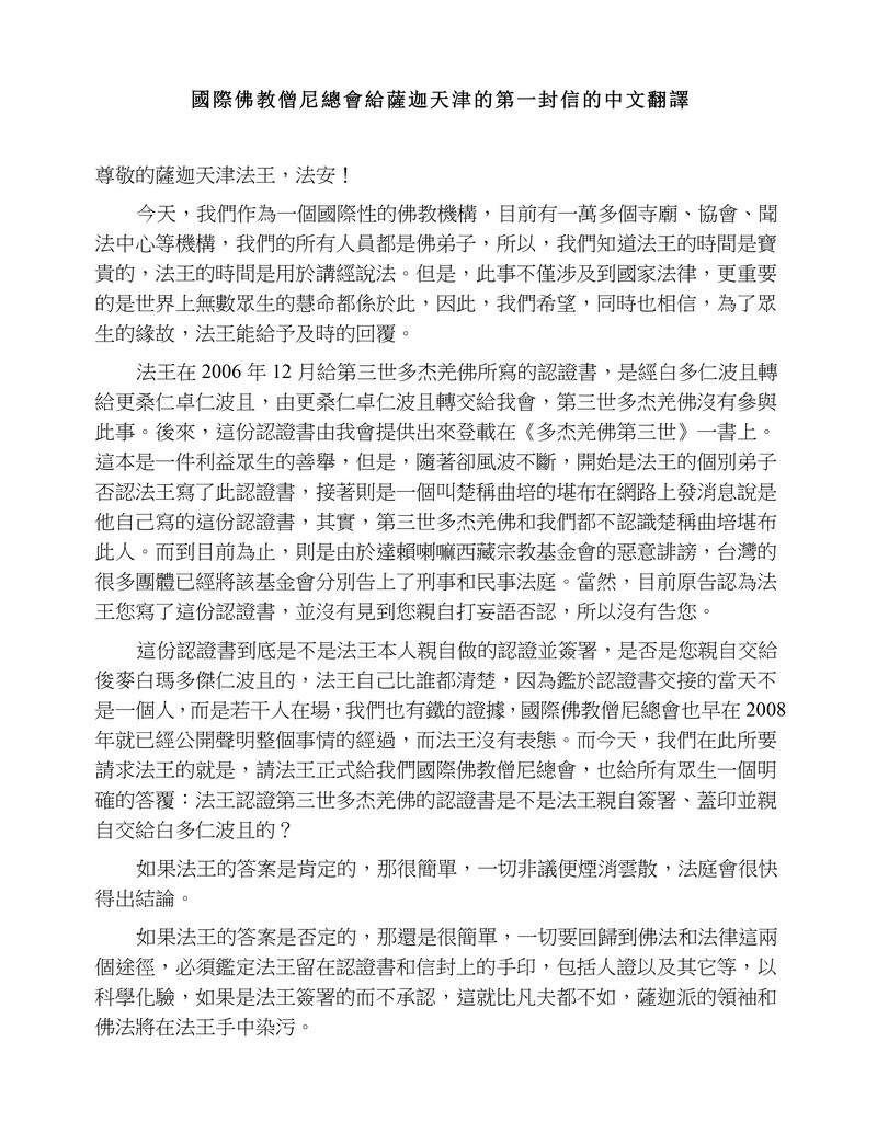 十四世达赖施压 萨迦天津不敢承认给羌佛写过认证书 第13张
