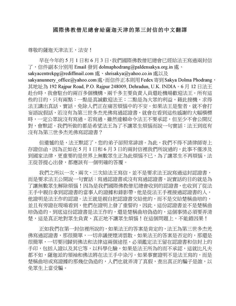 十四世达赖施压 萨迦天津不敢承认给羌佛写过认证书 第16张