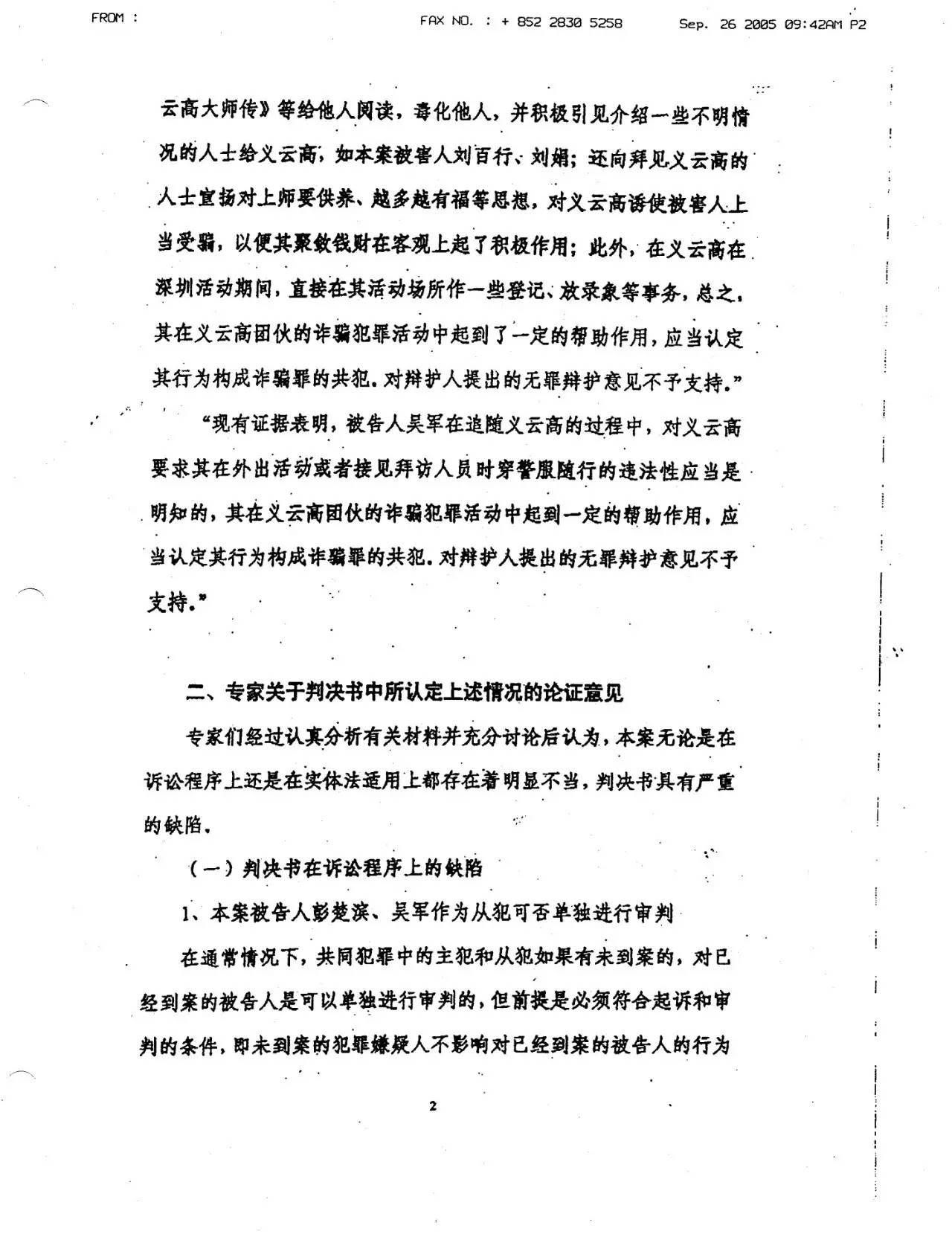 周永康陈绍基陷害第三世多杰羌佛真相曝光 第4张