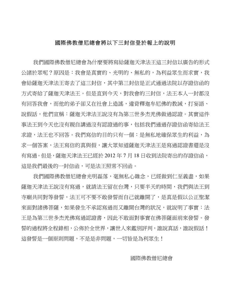 十四世达赖施压 萨迦天津不敢承认给羌佛写过认证书 第5张