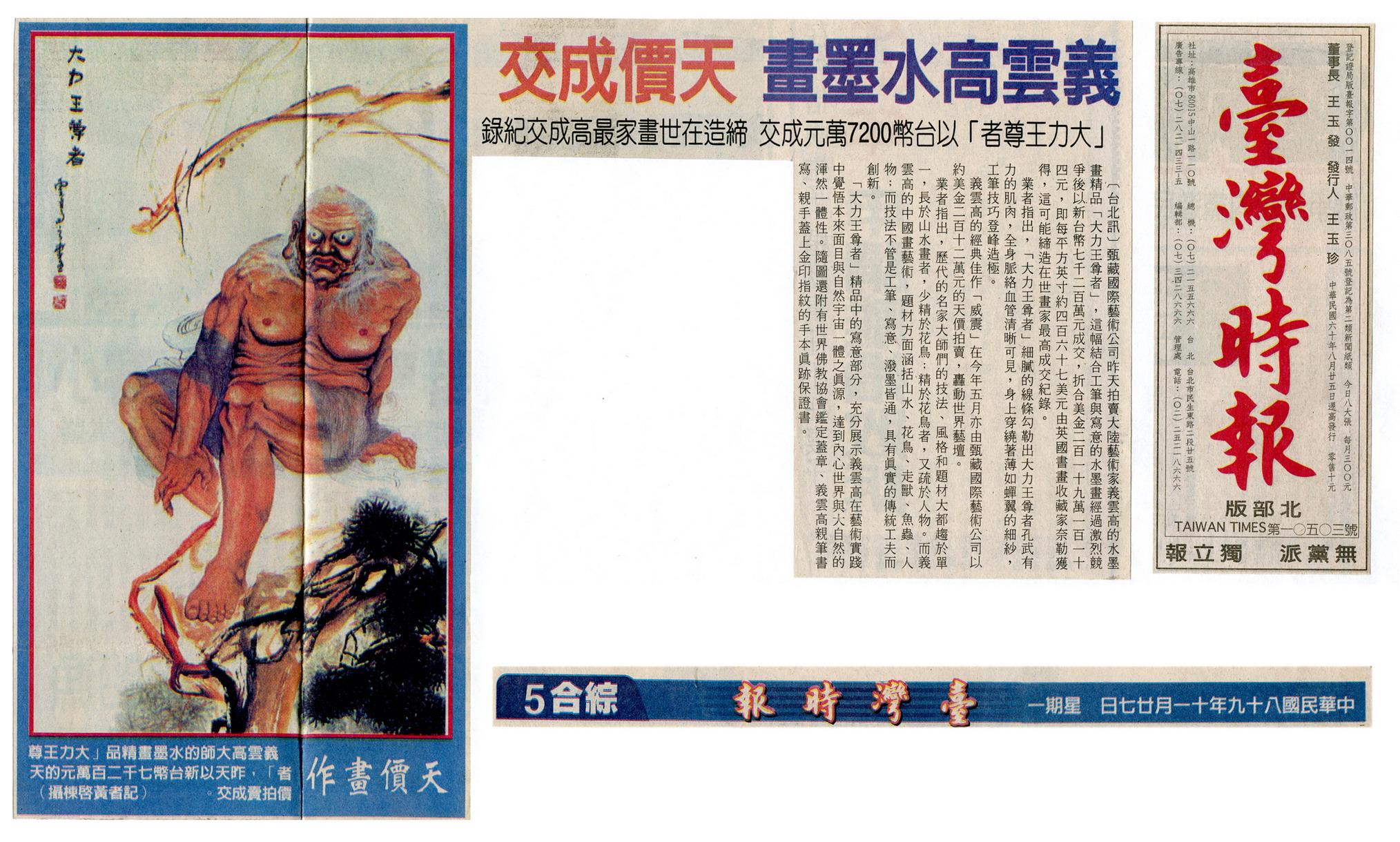 第三世多杰羌佛是当今绝无仅有的世界顶级艺术大师 第7张