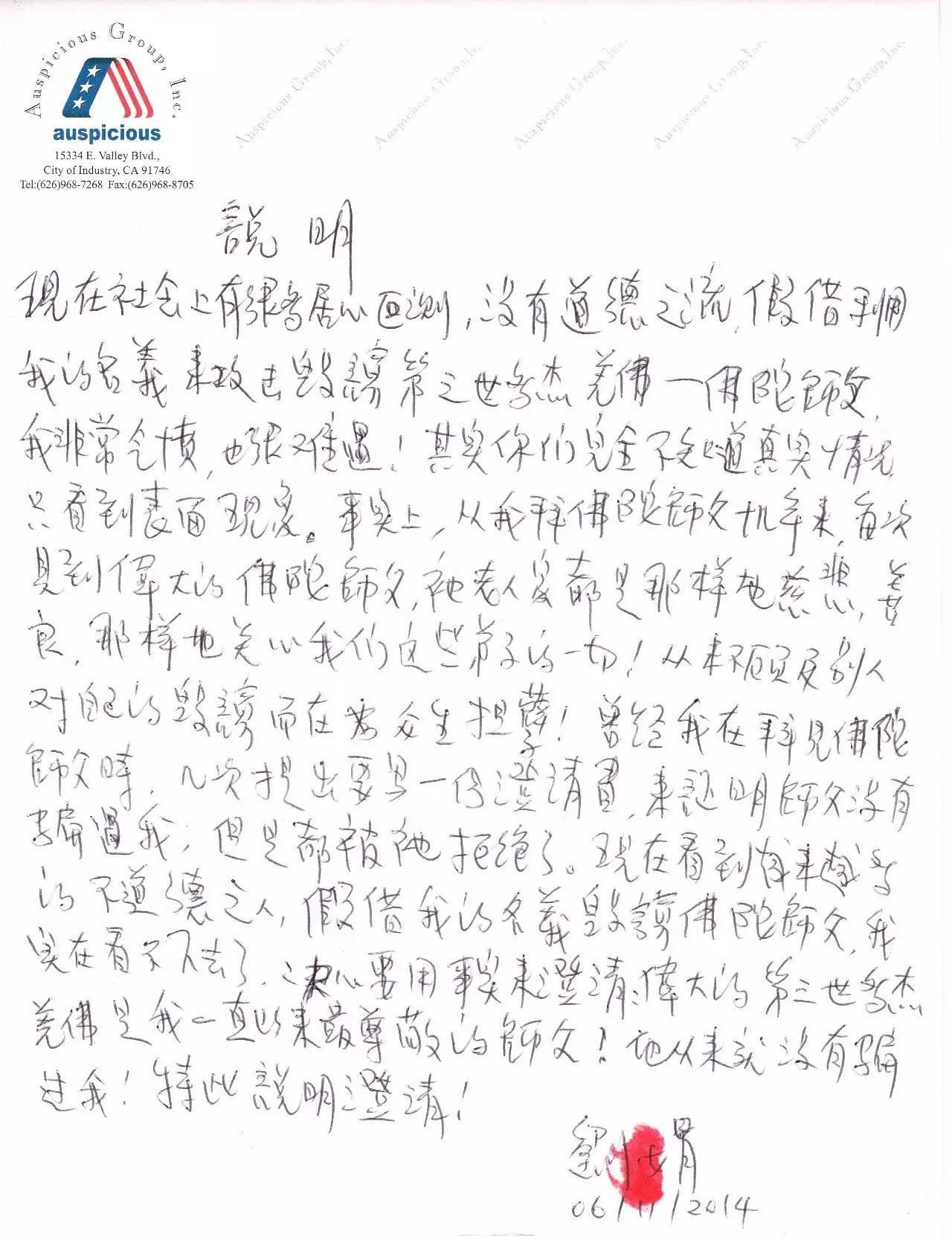 周永康陈绍基陷害第三世多杰羌佛真相曝光 第11张