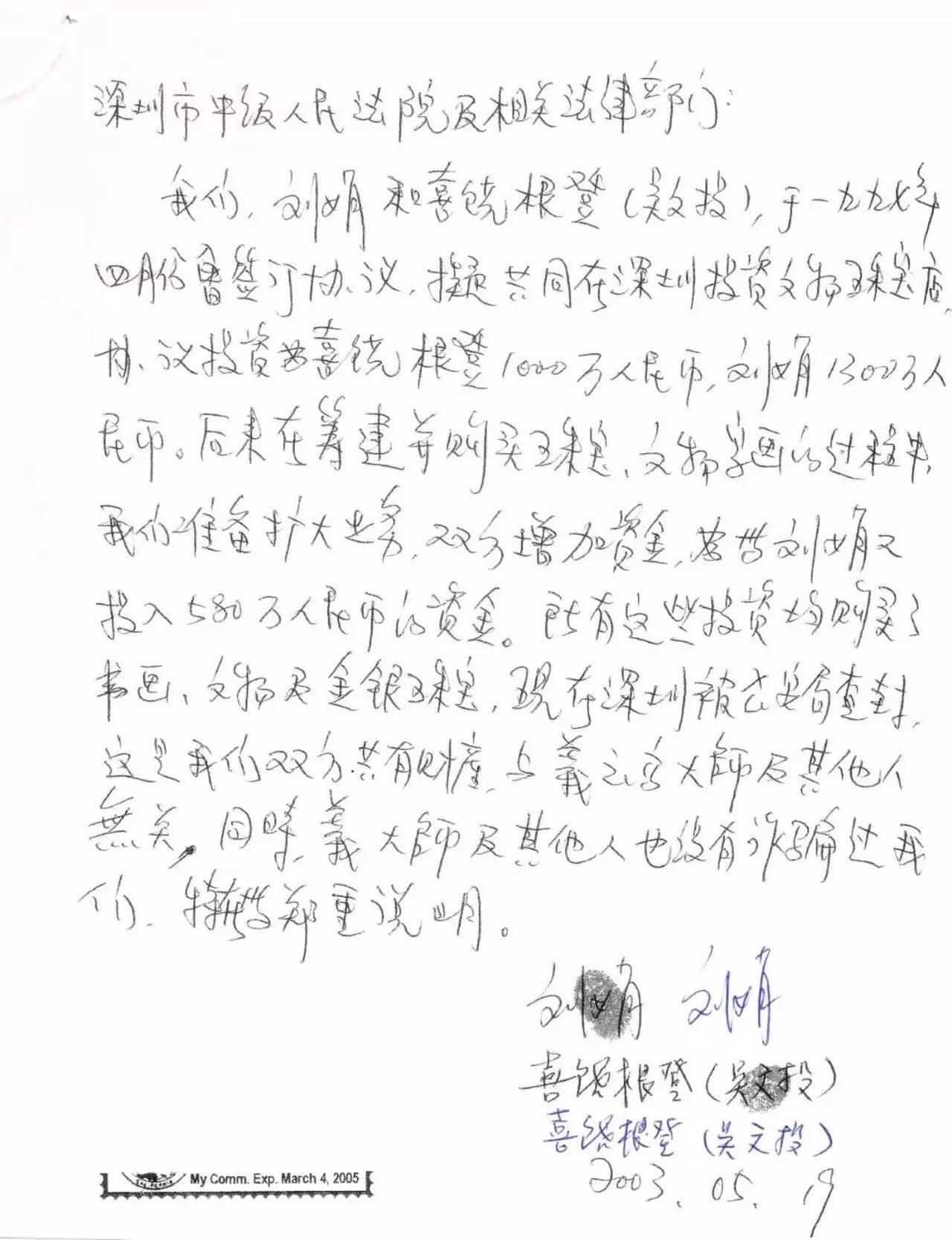 周永康陈绍基陷害第三世多杰羌佛真相曝光 第33张