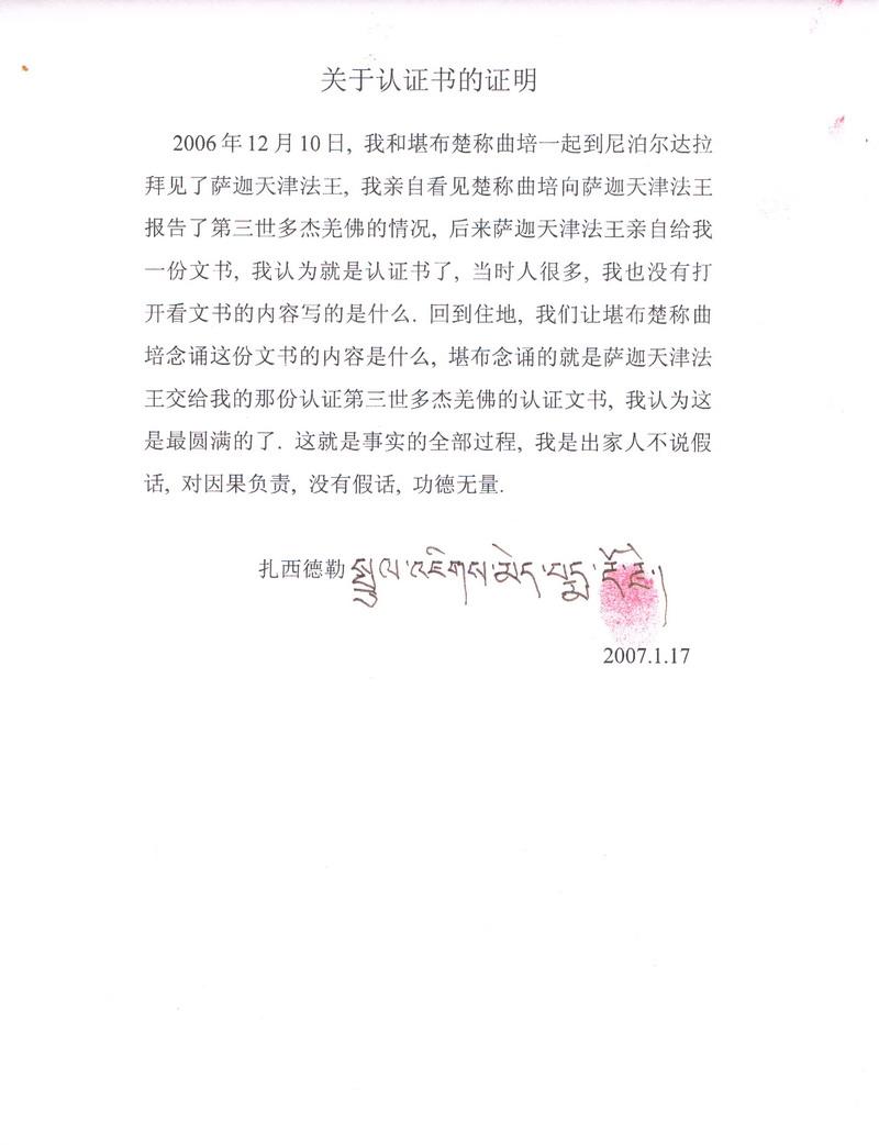 十四世达赖施压 萨迦天津不敢承认给羌佛写过认证书 第1张