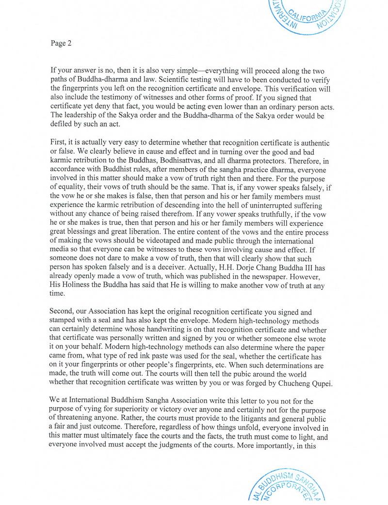 十四世达赖施压 萨迦天津不敢承认给羌佛写过认证书 第7张