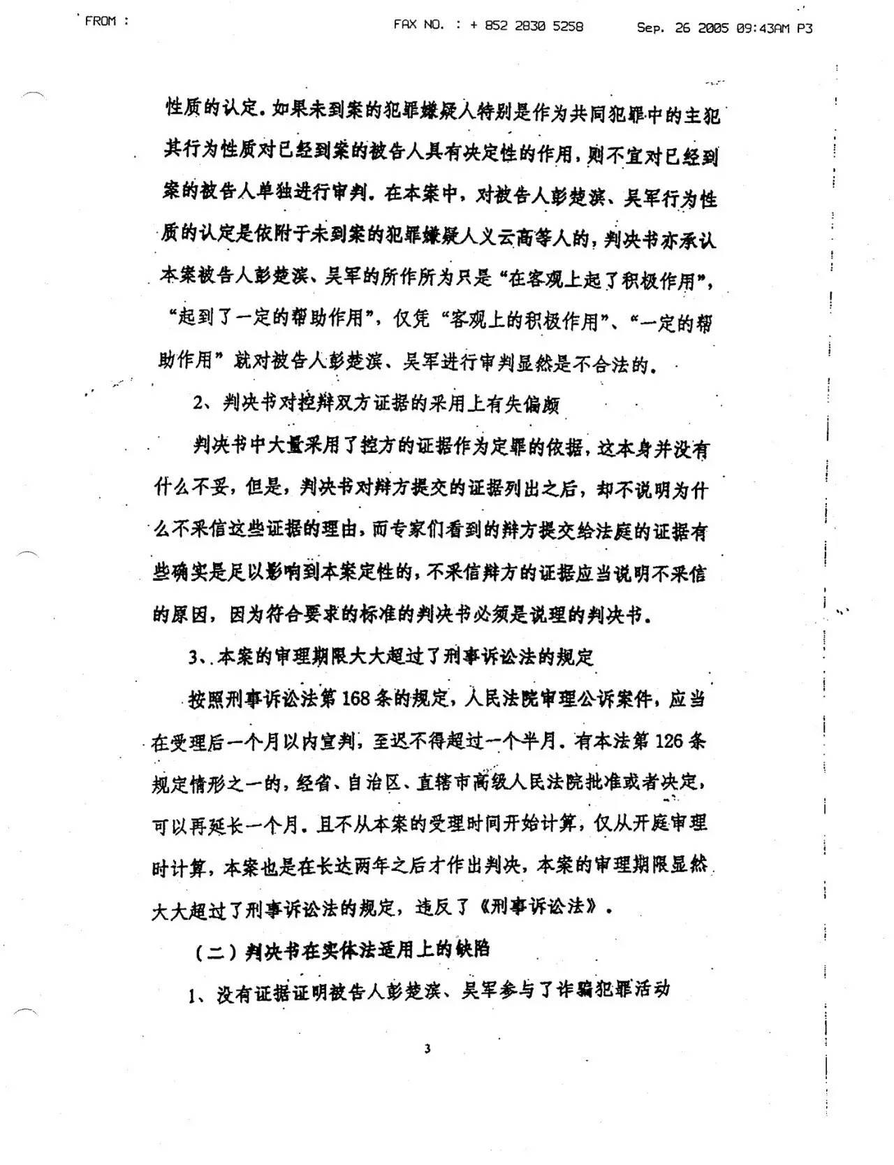 周永康陈绍基陷害第三世多杰羌佛真相曝光 第5张