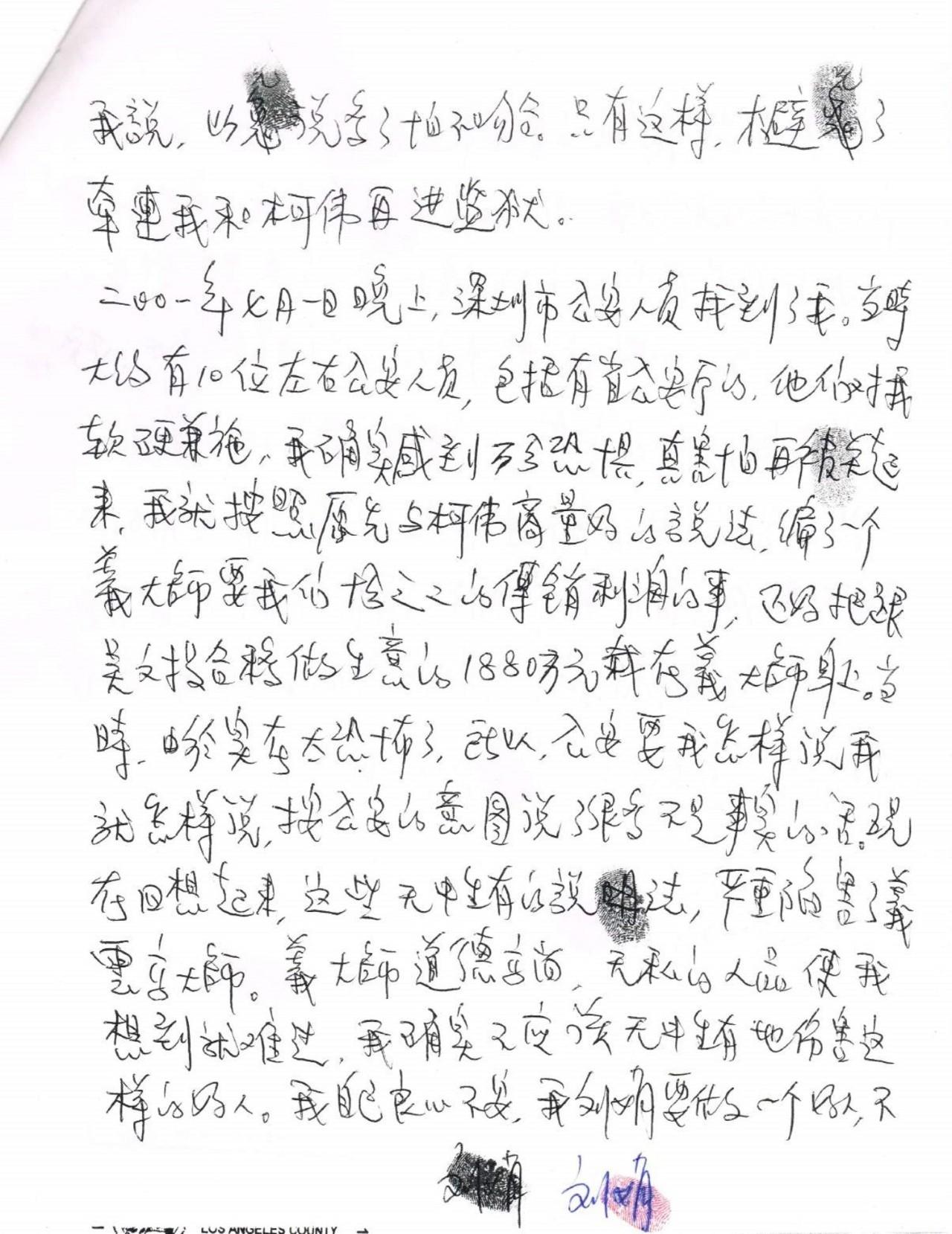 周永康陈绍基陷害第三世多杰羌佛真相曝光 第16张