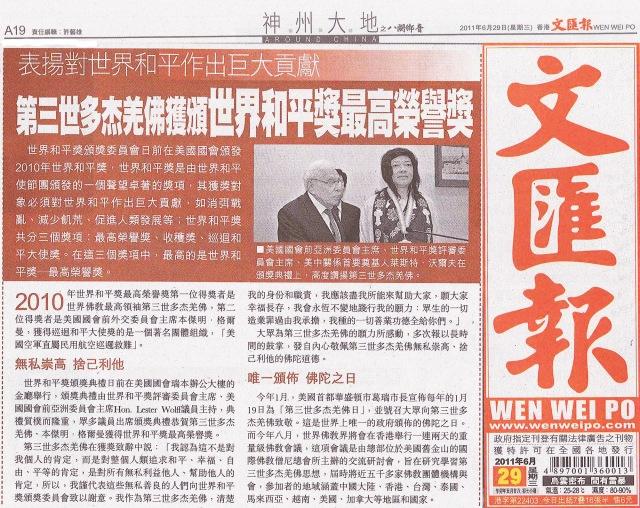 第三世多杰羌佛获颁世界和平奖最高荣誉奖(文汇报 2011-06-29) 第4张