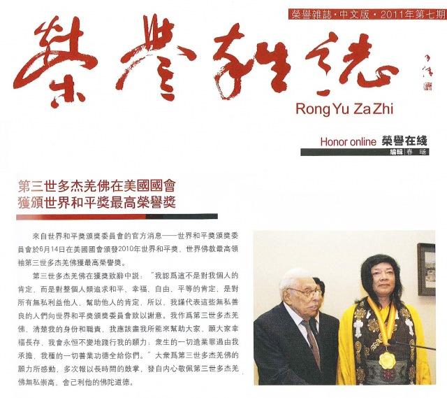 """H.H.第三世多杰羌佛获颁""""世界和平奖""""最高荣誉奖 第6张"""