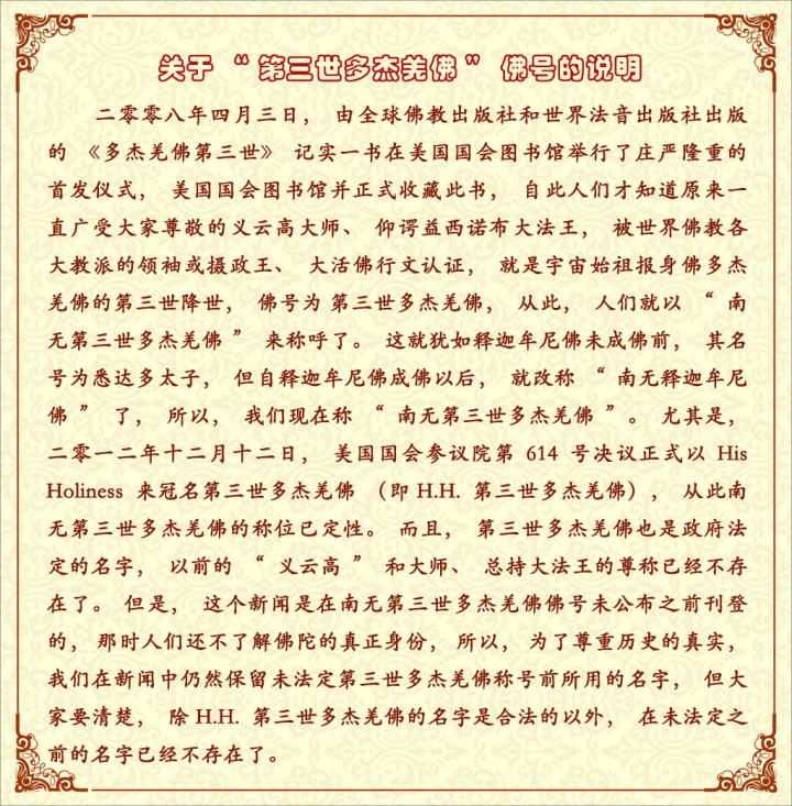 义云高获政府颁定双重大师庆祝日  首位东方杰出成就人物 第1张