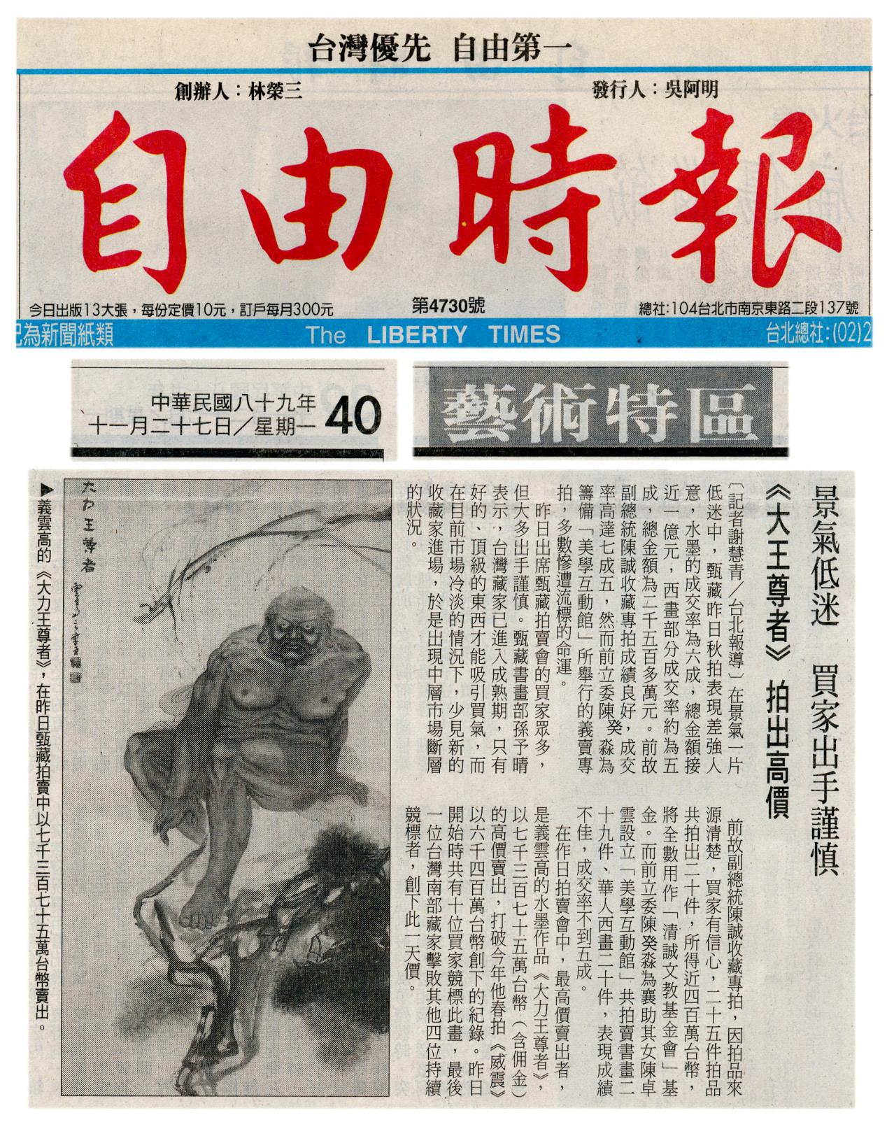 义云高大师的《大王尊者》拍出高价 第2张