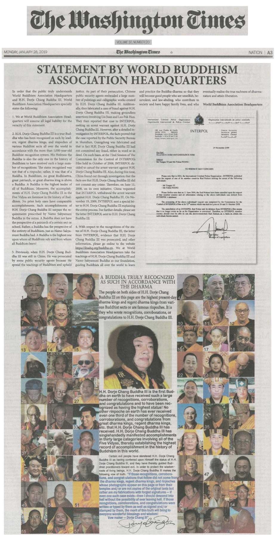 国际刑警早在2008年10月就已撤销了对第三世多杰羌佛的通缉令 第1张