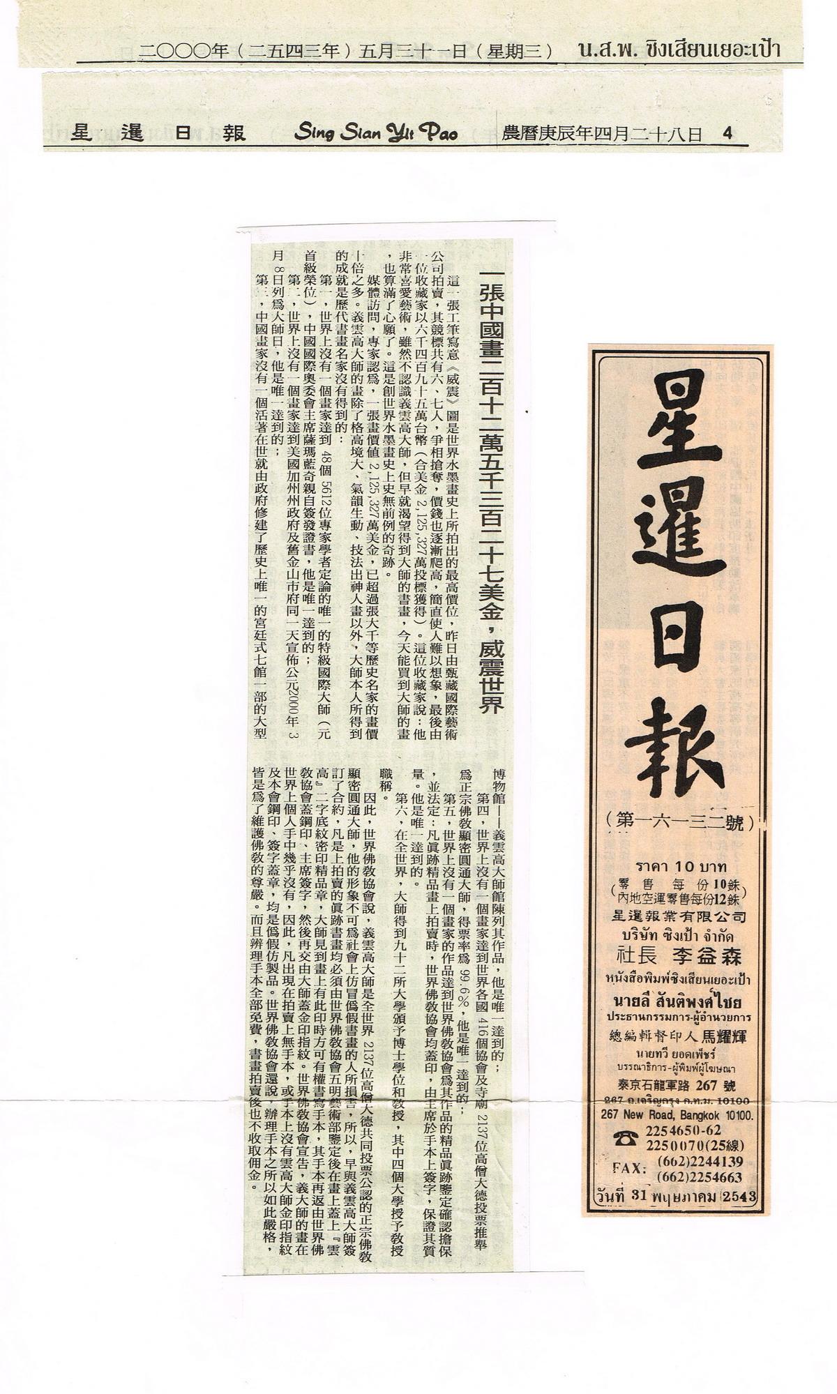 义云高大师 一张中国画二百二十二万五千三百二十七美金,威震世界 第2张