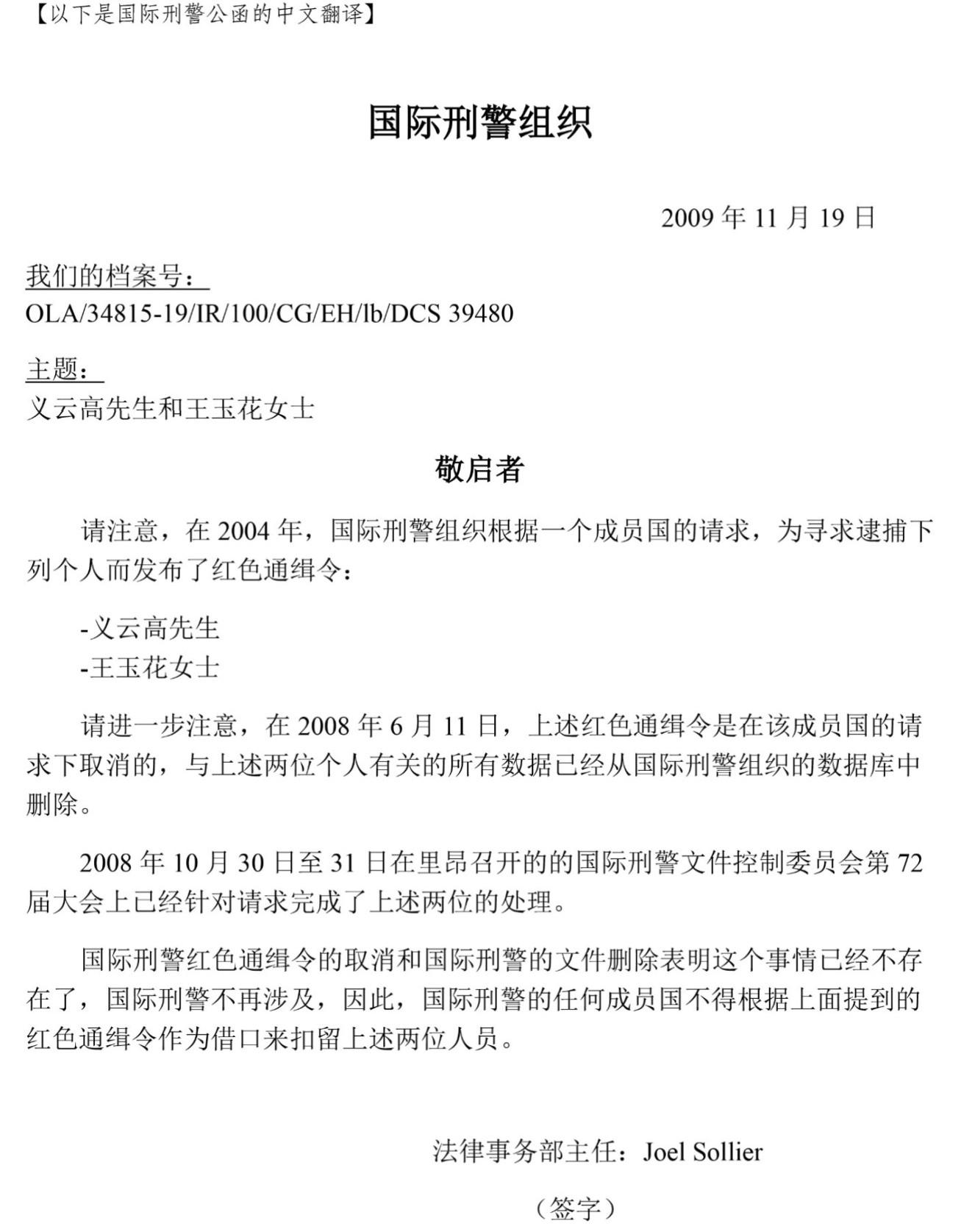 国际刑警早在2008年10月就已撤销了对第三世多杰羌佛的通缉令 第3张