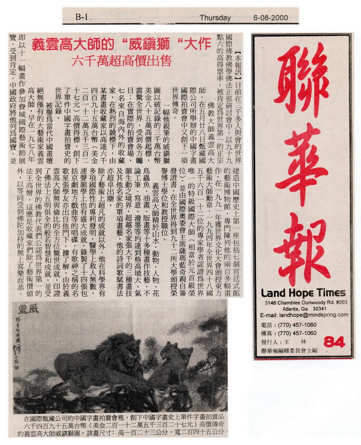 """义云高大师的""""威震狮""""大作 六千万超高价出售 第2张"""