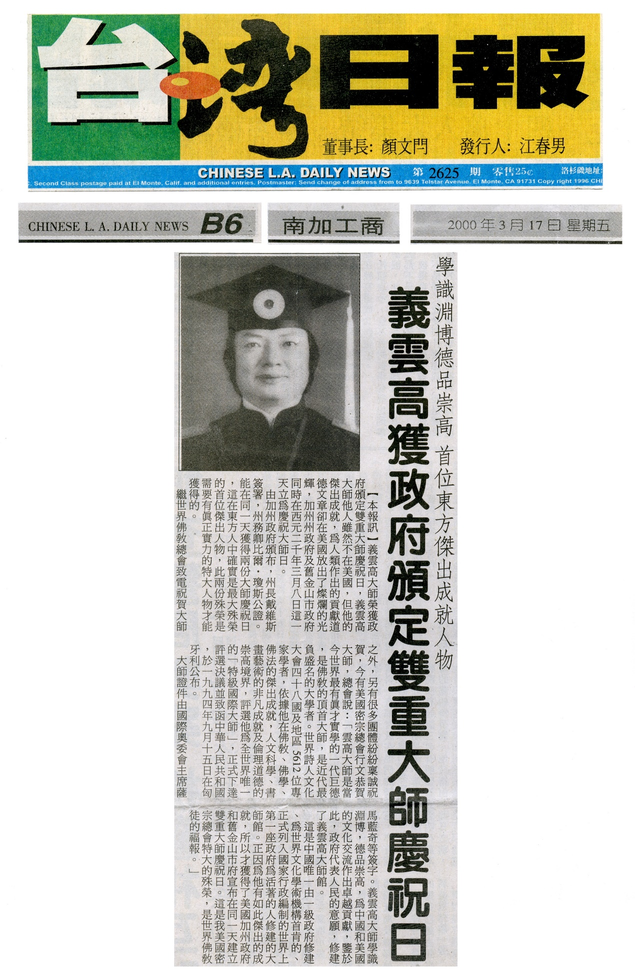 义云高获政府颁定双重大师庆祝日  首位东方杰出成就人物 第3张