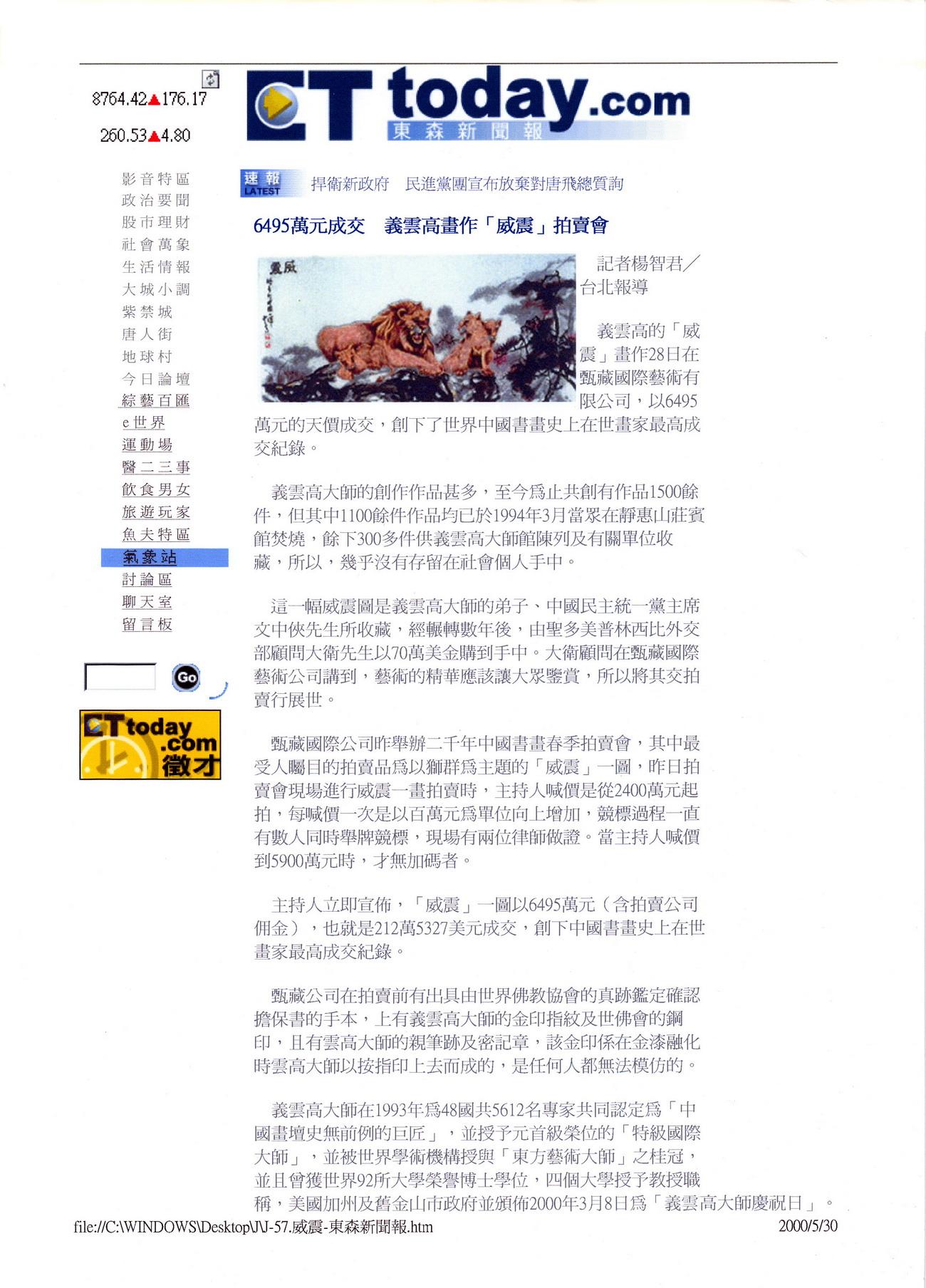 """6495万成交 义云高画作""""威震""""拍卖会 第2张"""