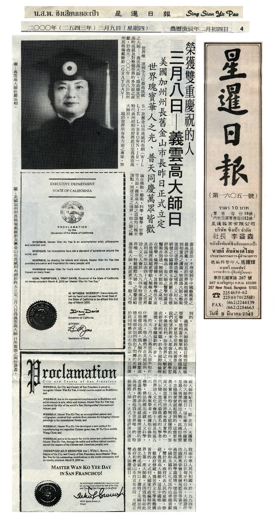 三月八日被定为义云高大师日  世界瑰宝华人之光  普天同庆万众皆欢 第2张